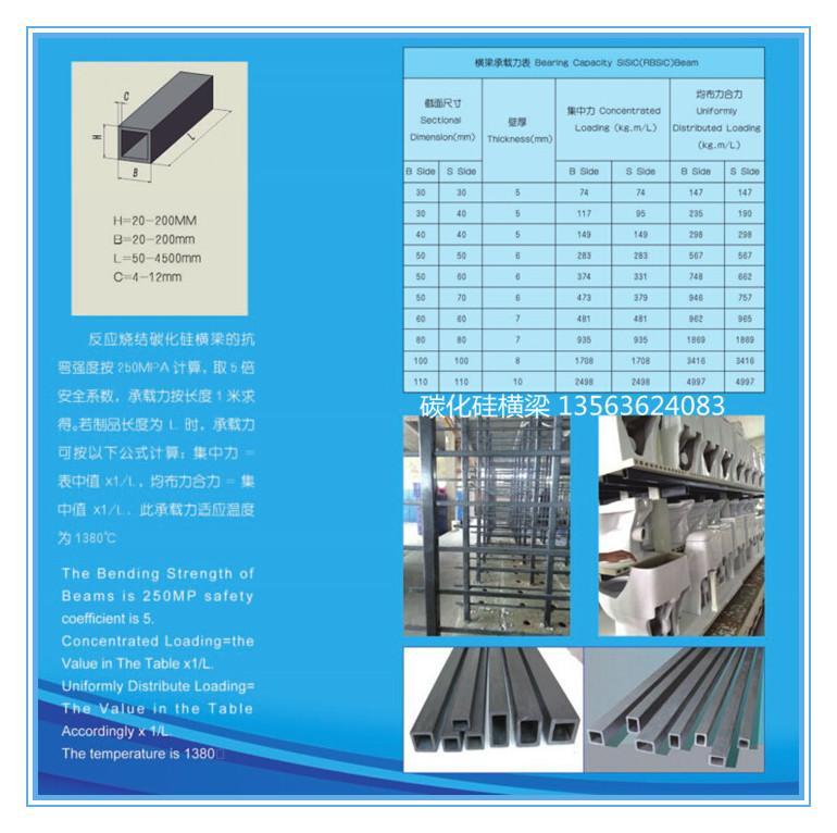 反應燒結碳化硅橫梁 1