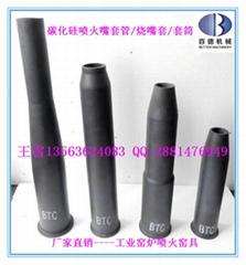 碳化硅烧嘴套 喷火嘴套管 SIC喷枪套