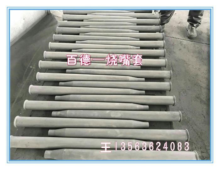 碳化硅燒嘴套 噴火嘴套管 SIC噴槍套 2