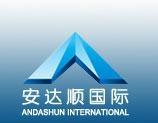 Shenzhen Anda Shun International Logistics Co., Ltd.