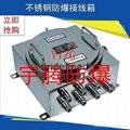 不鏽鋼防爆接線箱生產