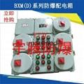防爆低壓配電箱