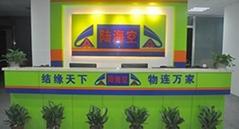 广东陆海空物流集团有限公司