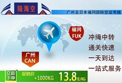 航空运输到福冈的时间