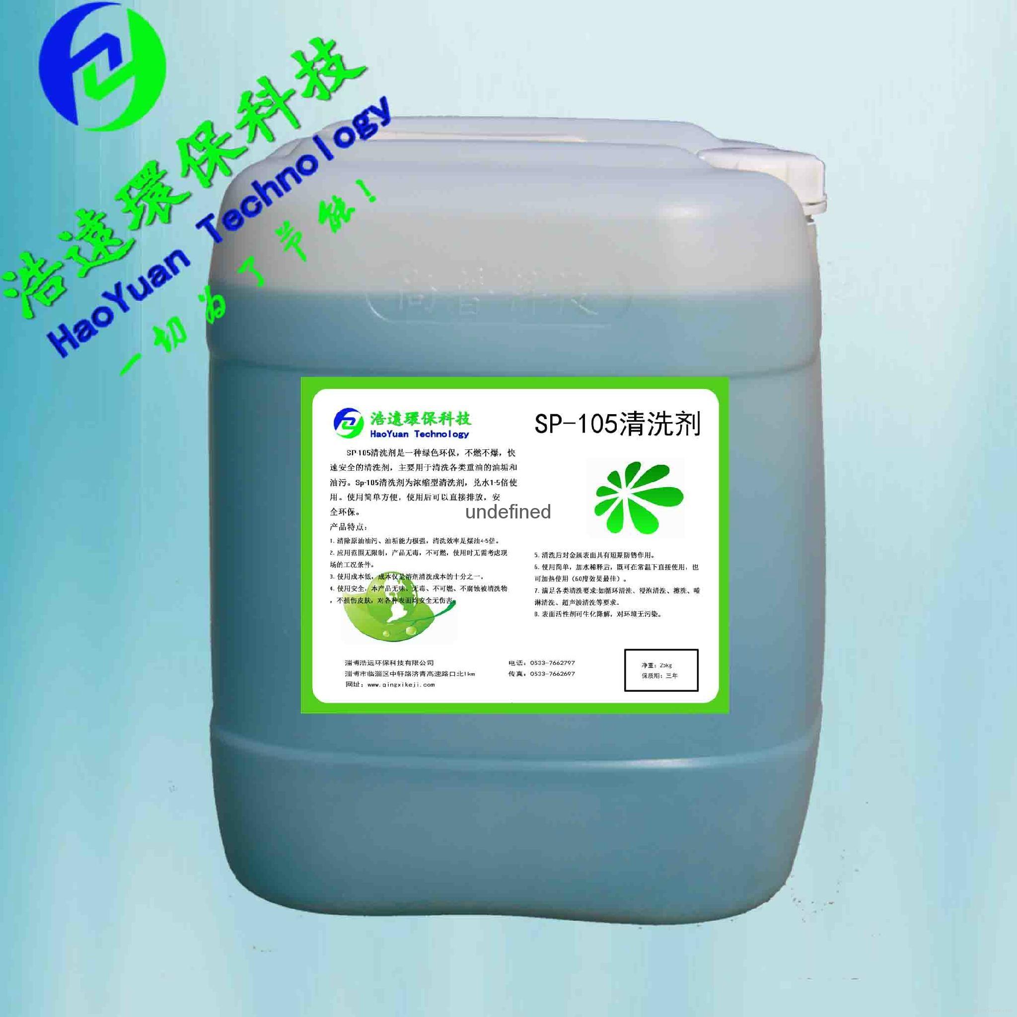供應浩遠SP-105原油清洗劑 3