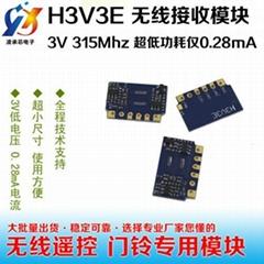 H3V3E低电压低功耗接收模块