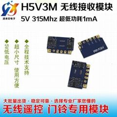 H5V3M低功耗无线接收模块
