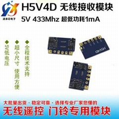 H5V4D低电压低功耗无线接收模块
