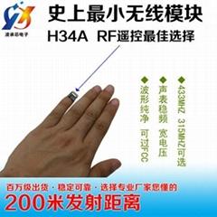 H34A體積超小低電壓低功耗發射模塊