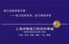 万享供应链管理(天津)公司