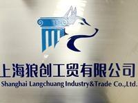 上海狼创工贸有限公司