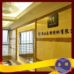 Shaanxi Qinyuan Textile Co.,Ltd