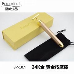 24k黃金瘦臉電動按摩器