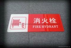 亚克力消防栓标识牌