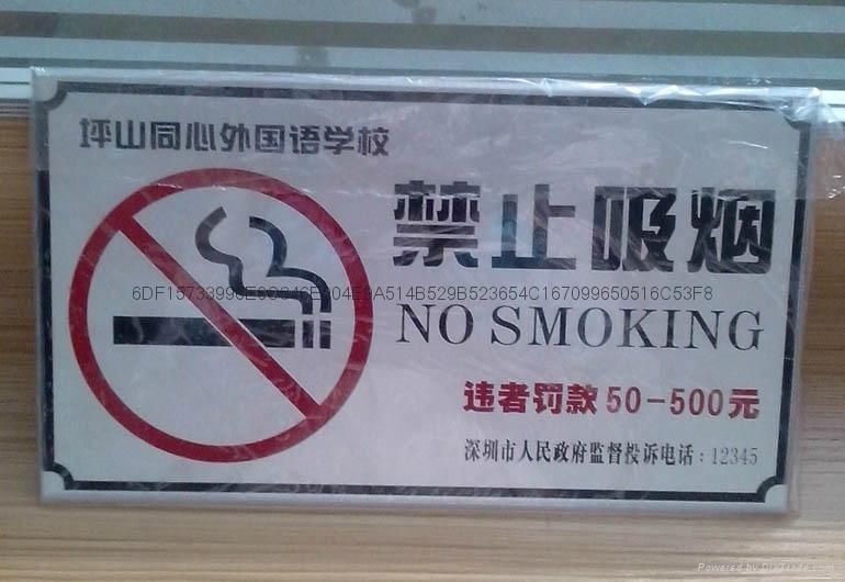 亞克力禁止吸煙標識牌 1