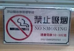 亞克力禁止吸煙標識牌