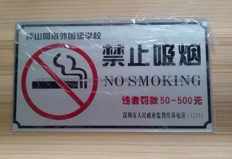 亞克力禁止吸煙標識牌 4