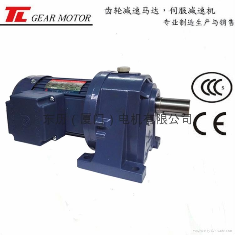 东历卧式齿轮减速电机 1