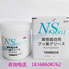 山一化學模具高溫潤滑油脂GREASE NS1001