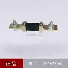 供應FL-2外附分流器200A