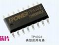 TP4302小米羅馬仕移動電源