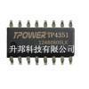 TP4351同步整流1.3A输出移动电源解决方案