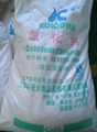 食品级氯化钙生产厂家