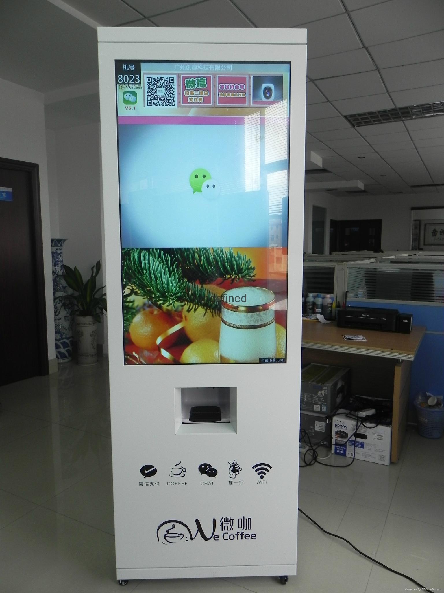 微信支付咖啡机厂家加工定制 5
