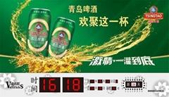 青島啤酒數碼萬年曆定製