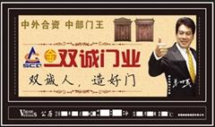 雙城門禮品萬年曆