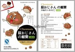 綠色食品包裝設計