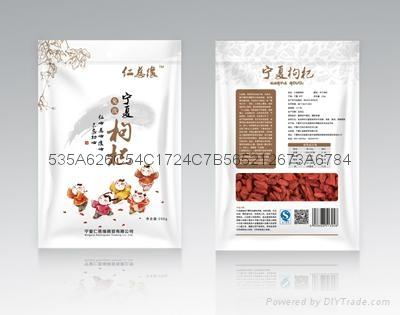 宁夏枸杞礼盒包装设计 1
