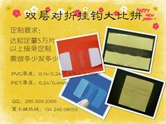 雙層對折PVC膠貼挂片