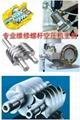 苏州空压机专业维修 4