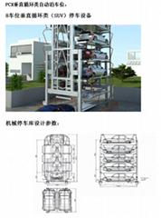 泰安智能PCS型垂直昇降家用停車位