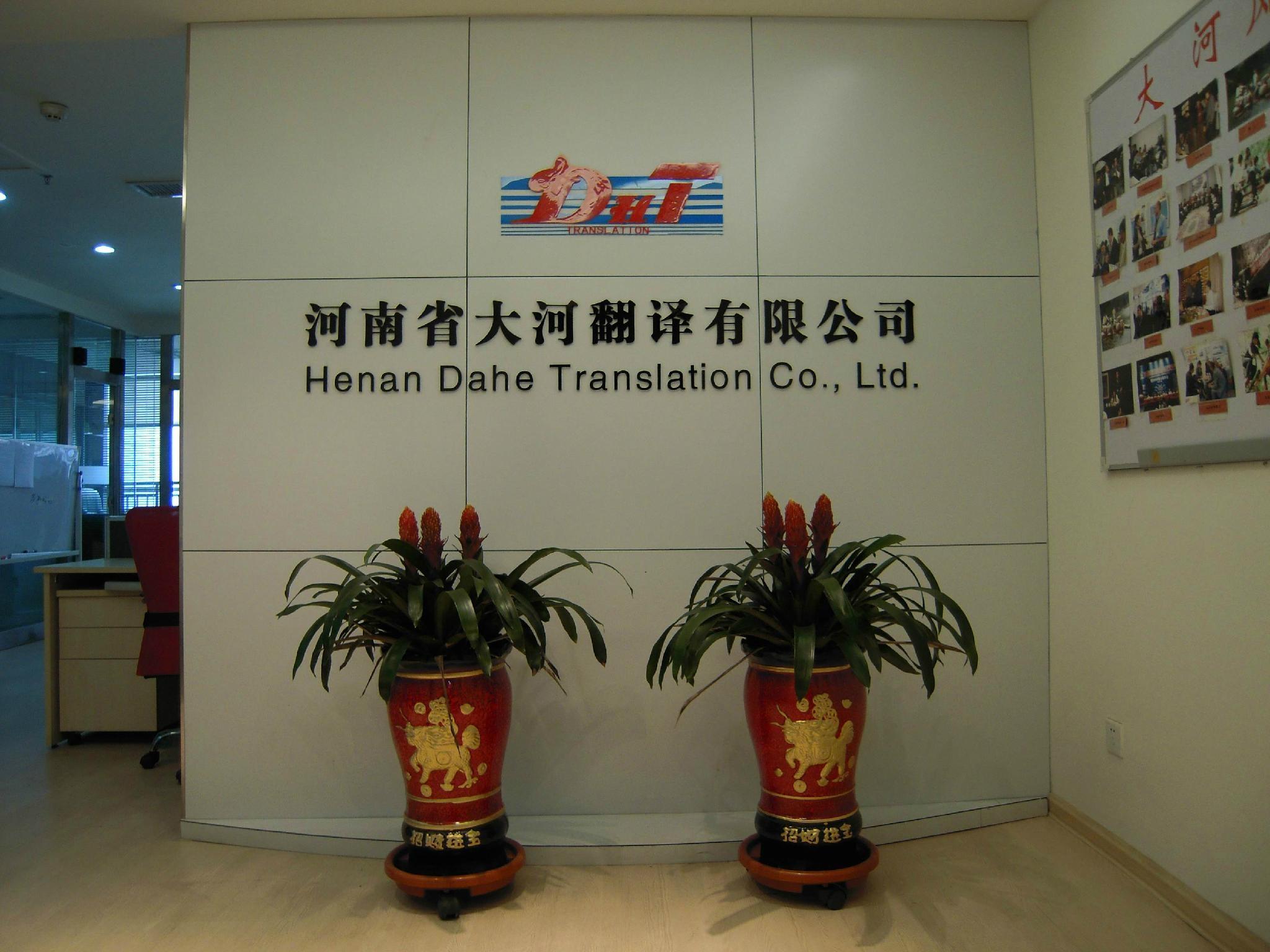 专业翻译公司 2