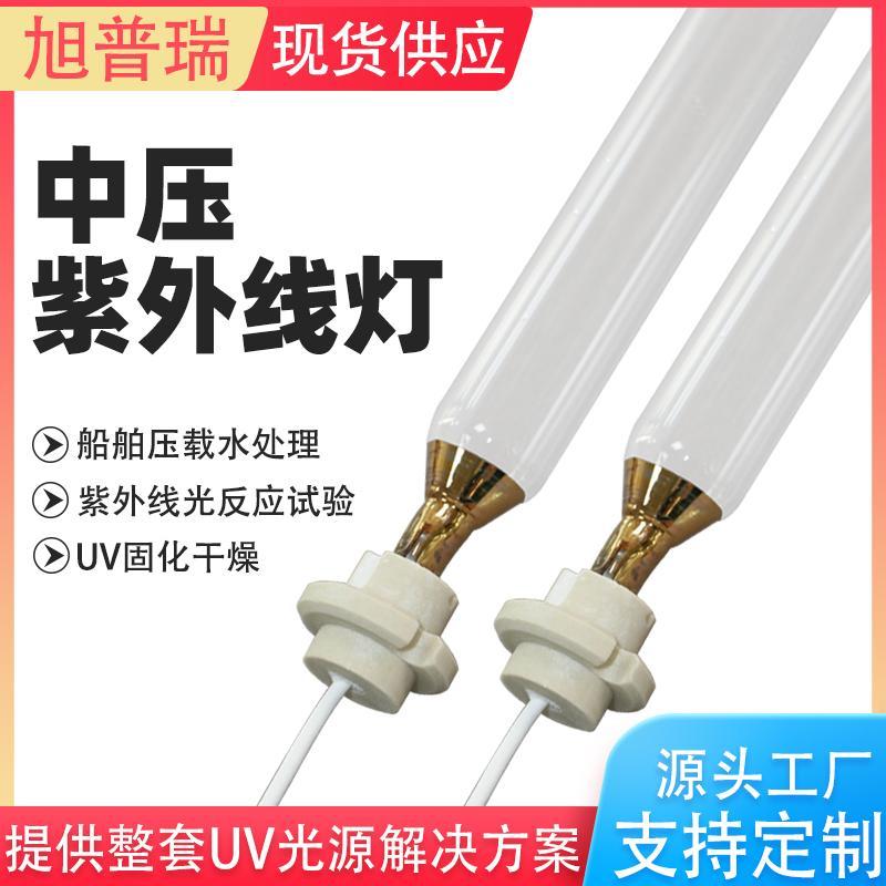 中壓紫外線uv燈管 紫外線殺菌設備 船舶壓載水處理系統紫外燈 1