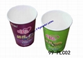 disposable colorful paper cup