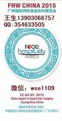 FHW CHINA 2015 广州国际特色食品饮料展览会