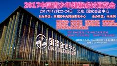 2017中國青少年健康成長博覽會