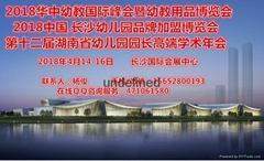 2018湖南長沙國際學前教育加盟連鎖及特許經營展覽會
