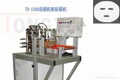 TX-1340面膜机眼贴膜机