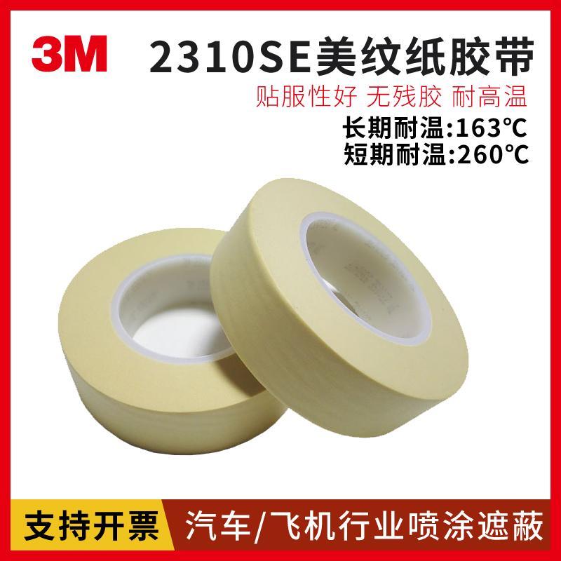 3M 2310SE美紋紙可書寫遮蔽噴塗塑料管芯耐高溫黃色膠帶 2