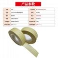 3M 2310SE美紋紙可書寫遮蔽噴塗塑料管芯耐高溫黃色膠帶 4