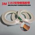 原装正品3M1182/1183铜箔胶带 双面导电铜箔胶带电器电子电磁干扰屏蔽 3