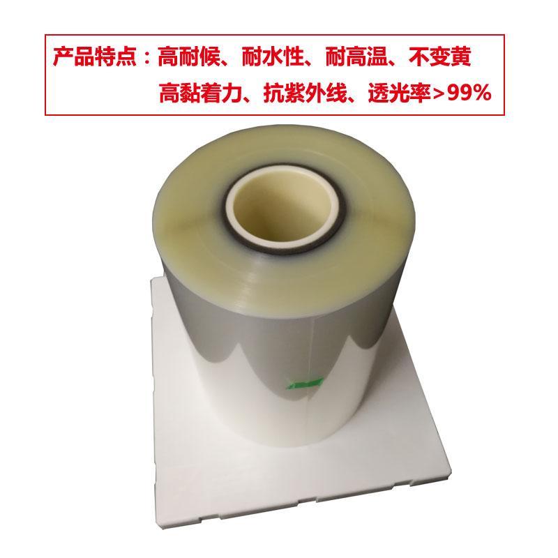 3M 8146-4/8146-5OCA光学透明双面触摸屏电阻屏贴合胶 2