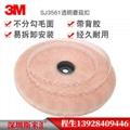 3M SJ3561透明VHB背