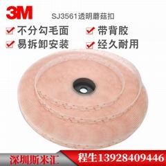 3M SJ3561透明VHB背胶蘑菇头搭扣尼龙魔术贴400级工业扣