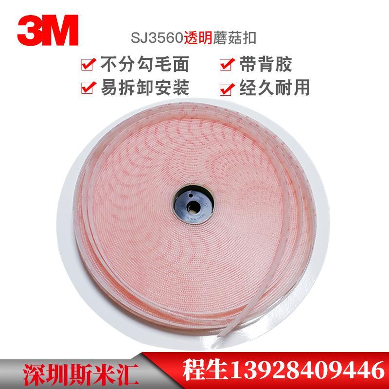 3M SJ3560尼龙材质带背胶双锁蘑菇头搭扣汽车装饰品固定搭扣 1