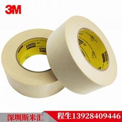 3M 232美紋紙耐高溫汽車噴漆烤漆遮孔手撕無痕遮蔽保護膠紙